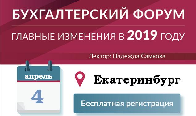 Форум бухгалтеров онлайн новосибирск регистрация ооо в 2019 году ифнс