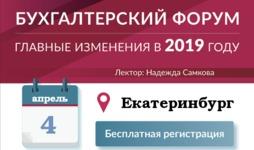 Онлайн семинары для бухгалтеров смотреть бесплатно 1с бухгалтерия предприятия 3.0